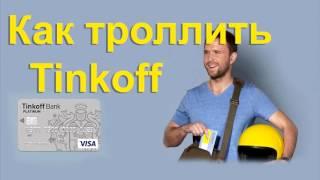 Тинькофф банк / Как троллить тинькофф коллектор / Tinkoff bank