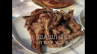 Шашлыки по-Турецки! Баранина на гриле - БЕЗ маринада! Мясо сочное и мягкое