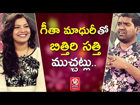 Bithiri Sathi Funny Chit Chat With Singer Geetha Madhuri | Weekend Teenmaar Special | V6 News