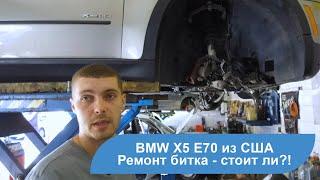 🛠Ремонт системы охлаждения BMW X5 E70 🚗 Авто из США (биток) восстановлен👌 видео