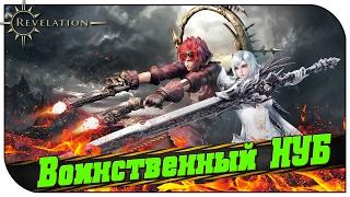 Revelation PvP 🔥 Воинственный НУБ 🦀