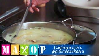 Готовим вкусный сырный суп с фрикадельками