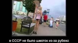 Сделано в СССР песня из WhatsApp'a 1
