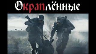 """""""Окраплённые"""" короткометражный фильм-тизер"""
