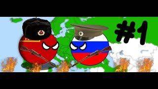 Кантриболз. Альтернативное прошлое Европы.Гражданская война в России!