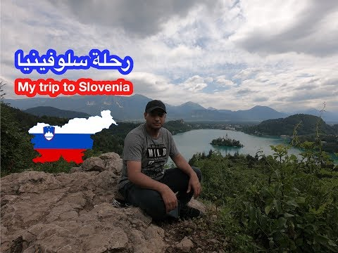فلوق : رحلتي إلى سلوفينيا 2018 | Vlog : My Trip To Slovenia