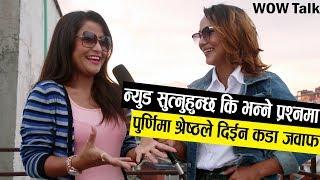न्युड सुत्नुहुन्छ कि भन्ने प्रश्नमा पुर्णिमा श्रेष्ठले दिईन कडा जवाफ | Purnima Shrestha | Wow Talk