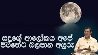 සදුගේ ආලෝකය අපේ ජිවිතේට බලපාන අයුරු | Piyum Vila | 27 - 04 - 2020 | Siyatha TV Thumbnail