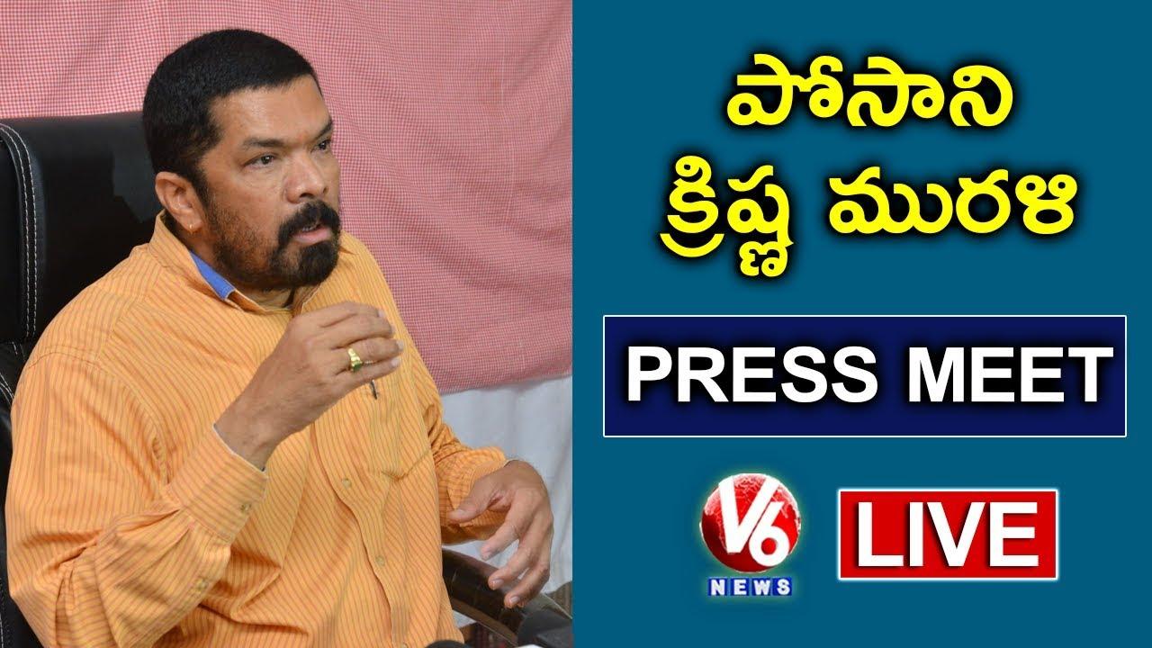 Posani Krishna Murali Press Meet LIVE | Election Results 2019 | V6 News