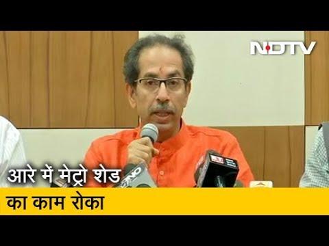 मुख्यमंत्री Uddhav Thackeray