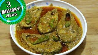 সরিষা -ইলিশ রেসিপি (Hilsha fish with mustard recipe in Bangla)