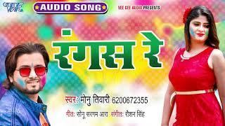 रंगस रे | Monu Tiwari 2020 का नया सबसे हिट होली गीत | Rangas Re | Bhojpuri Holi Geet
