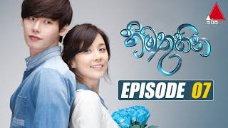හිමතුහින - Himathuhina Ep 07  Sirasa TV   08th December 2015 Thumbnail