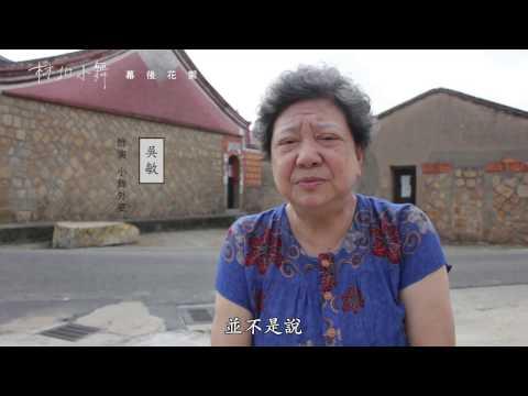 《林北小舞》親情篇花絮3/10上映