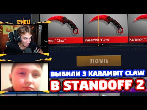 ВЫБИЛИ 3 KARAMBIT CLAW В STANDOFF 2!