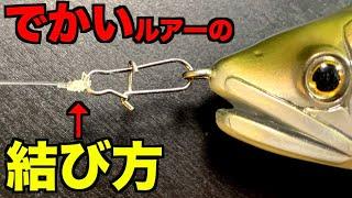 【バス釣り基本編】でっかいルアーの糸の結び方と竿・リール・糸って何使ってます?【ビッグベイト編】