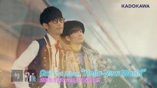 【9/12発売】OxT「Hello New World」MVフルver