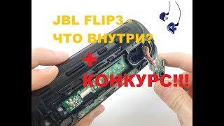 Разборка JBL Flip3(original) - Замена Аккумулятора, Динамиков, Micro USB