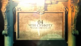 10 заповедей Бога(10 заповедей Бога., 2012-11-14T08:37:46.000Z)