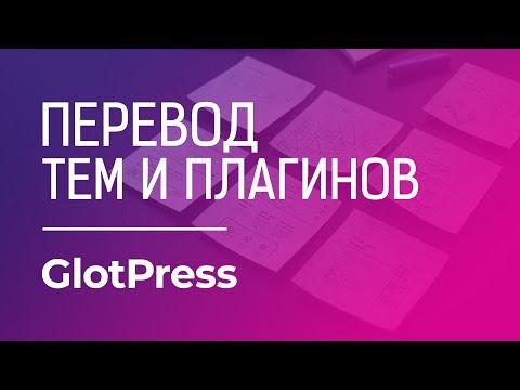 Плагин для перевода с русского на английский wordpress