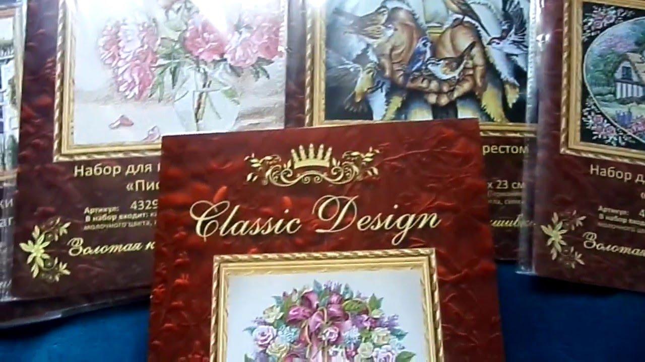 Наборы классик дизайн купить