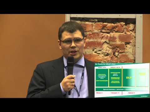 видео: Подход к защите информации на современном Предприятии