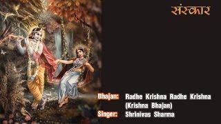 Radhe Krishna Radhe Krishna (Krishna Bhajan) | Shrinivas Sharma