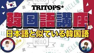 TRITOPS* 韓国講座 〜日本語と似ている韓国語〜