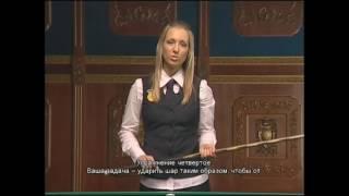 Уроки Игры на Русском Бильярде | часть 2