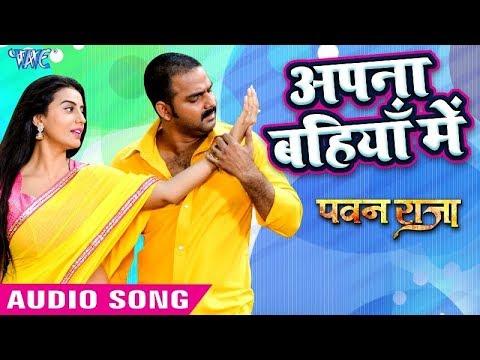 Pawan Singh का सुपरहिट हिट गाना - Akshara Singh - Apna Bahiya Me - Pawan Raja - Bhojpuri Hit Songs