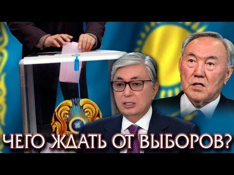 Выборы в Казахстане каких Сюрпризов Ждать?