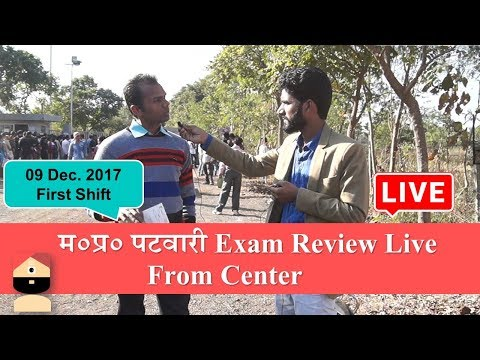 Patwari Exam Review  Live Review From Exam Center 09 Dec. 2017