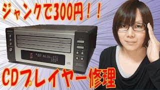 【ジャンク】300円で買ったDENON 3連装CDデッキ UDCM-M7 修理方法・手順紹介動画