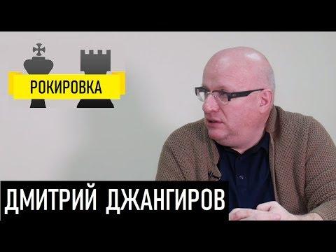 Дмитрий Джангиров и