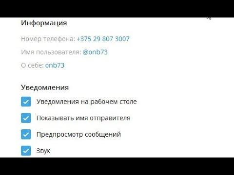 Как в Telegram сменить язык на русский