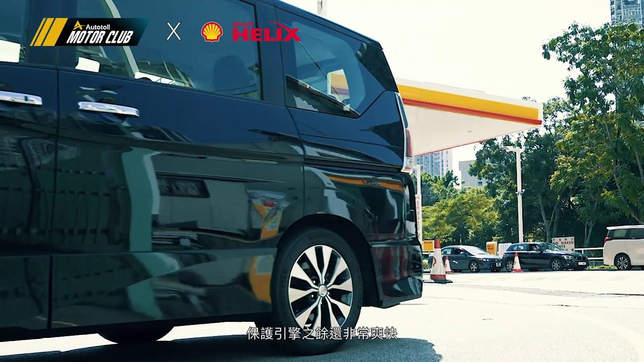 【Digifarm後期製作】快易通汽車會Shell迎新禮品廣告宣傳片