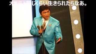 """【感嘆】綾小路きみまろ 漫談ライブで""""1億円稼げるワケとは あれから40..."""