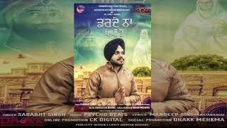 Darde Na Papi Ton | New Punjabi Songs 2017 | Latest Punjabi songs 2018 | Armaan World Records