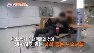 [현장 리포트] 노숙자, 그들은 왜 인천공항으로 향했나…