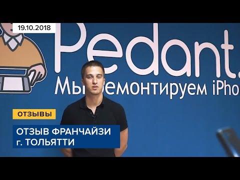 Отзыв франчайзи Pedant.ru г. Тольятти