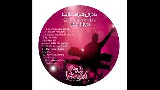 Ya Dra Ki Raha Bla Biya (Cheb Yazid) - الشاب يزيد