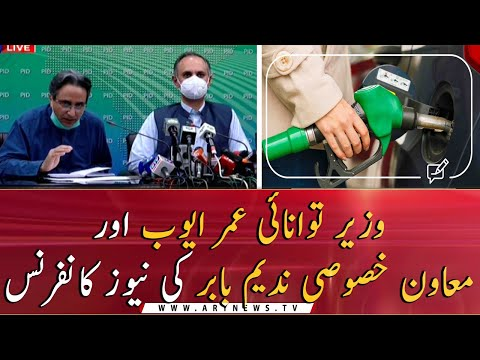 Energy Minister Omar Ayub, Special Assistant Nadeem Babar's News Conference