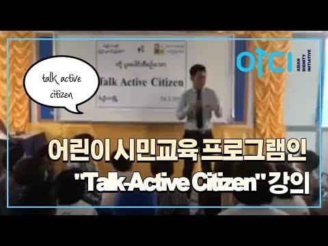 """어린이 시민교육 프로그램인 """"Talk-Active Citizen"""" 강의"""