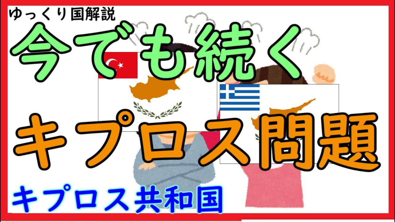 【ゆっくり国解説】【キプロス後編】トルコがEUに入れない理由!世界に大きな影響を及ぼすキプロス問題とは?