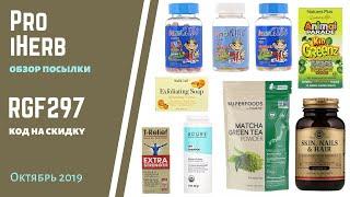 iHerb #кодRGF297 Матча /Обезбаливающие /Сухой шампунь /Витамины+Омега-3+Минералы с овощами для детей