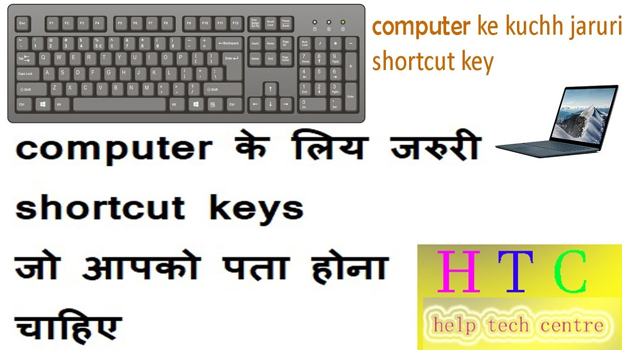 computers shortcut key list ! computers shortcut key 2018