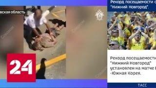 Вести. Дежурная часть от 18 июня 2018 года (21:20) - Россия 24