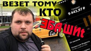 заработок в такси 10000 рублей легко. Работа в яндекс такси.