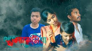 Thalassaemia - Heart Touching || Bangla Short Film 2018 || থ্যালাসেমিয়া || The Dream Project