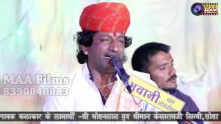 New Rajasthani bhajan 2017   Sant Kanhaiyalal Koselao l MAA Films(AANA)   तरीकी माताजी LiVE